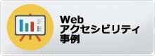 Webアクセシビリティ事例