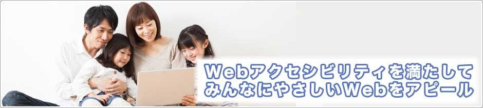 Webアクセシビリティの検査を通してみんなにやさしいサイト作りを。