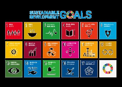 Sustainable Development Goals のイラストレーション